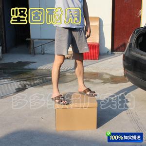 特大硬加厚搬家打包用包装快递纸箱子收纳整理盒定做带扣全国包邮