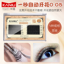 Carrie's one-second automatic flowering grafting false eyelashes magnetic Camellia flowering eyelashes 0.05 natural thick soft