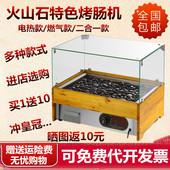 商用火山石烤肠机烤香肠机电热烤肠机台湾火山石热狗机家用烤肠机