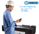 HP HP T730 A0 plotter A1 A2 printer CAD blueprint color map engineering wireless printing