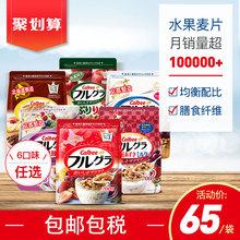 卡乐比水果麦片日本进口燕麦片即食代餐食品早餐晚餐干吃燕麦片