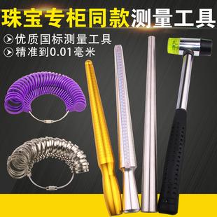 港度戒指圈戒指棒手指尺寸大小测量号码 指环矫正调节整形修复工具