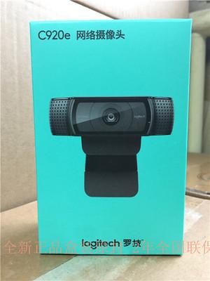 罗技C920E主播摄像头高清美颜视频直播1080P台式电脑摄像正品原封评测