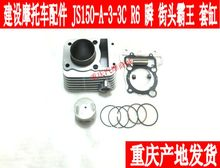 Construction of motorcycle accessories JS150-A-3-3C R6 instantaneous Street tyrant cylinder block, piston and piston ring