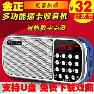 金正迷你音响老年人收音机mp3便携式插卡U盘外放小音箱音乐播放器