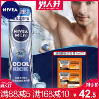 Nivea Men's Antiperspirant Spray Ocean Cool Cool Body Slim Underarm Lighter Sweating Lasting Slim