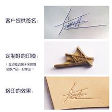 【印模定制】皮具刻字 印模LOGO 钱包印字 刻字定制 陶艺刻印字模