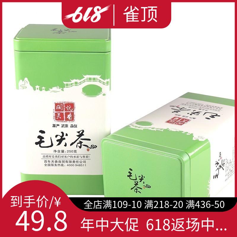 Чай Синьян Маоцзянь Артикул 17237628571