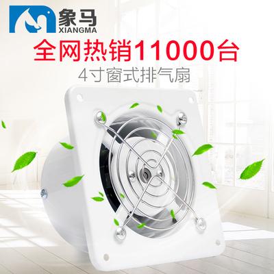 象马小型排气扇4寸卫生间换气扇窗式墙壁排风扇强力抽风机静音100