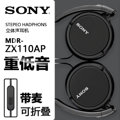 sony 索尼 耳机 mdr-zx