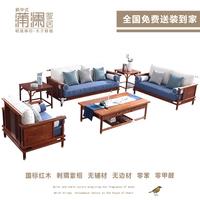 刺猬紫檀明式沙发