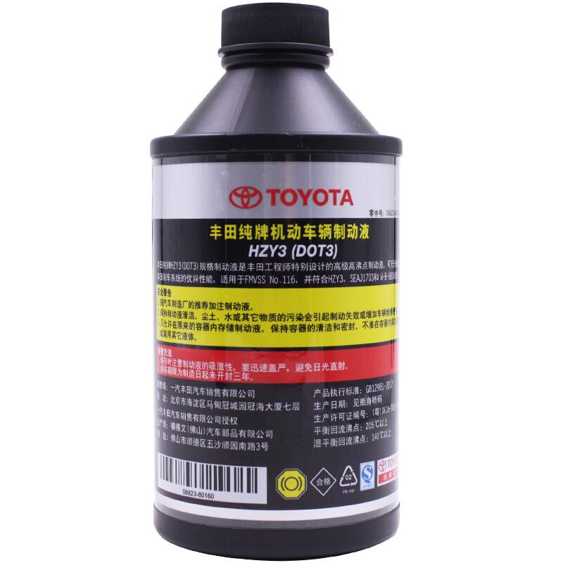 丰田原装纯牌皇冠锐志凯美瑞卡罗拉威驰普拉多RAV4刹车油制动液