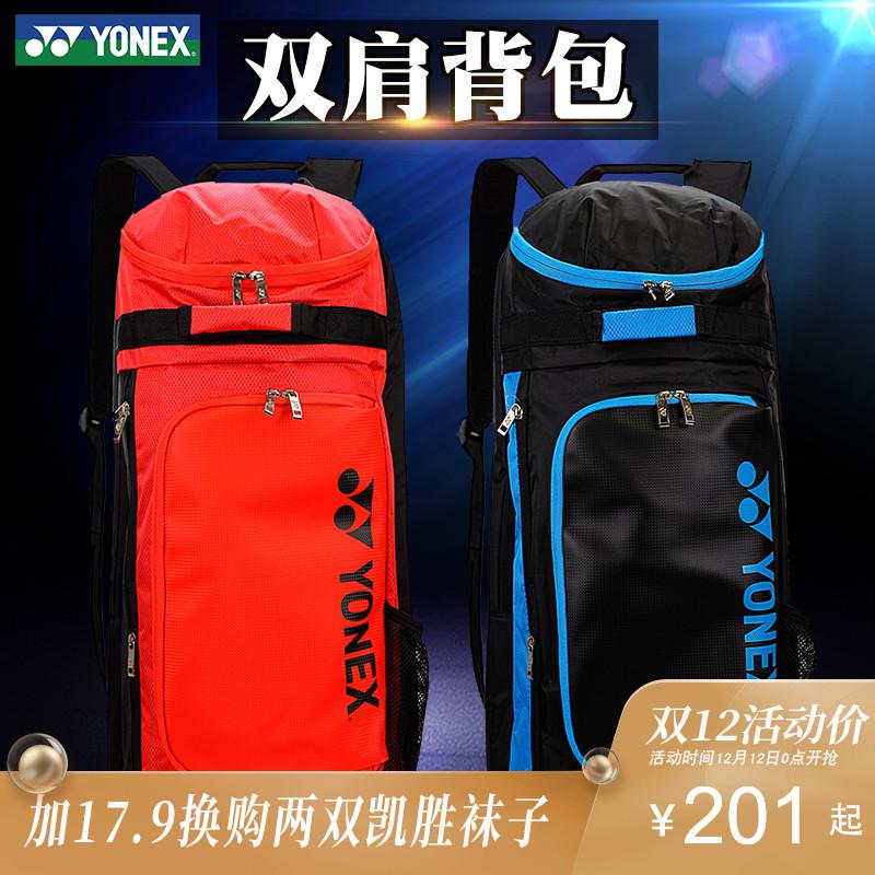 18新款YONEX尤尼克斯羽毛球拍包正品 2支装BAG8822EX背包YY球包