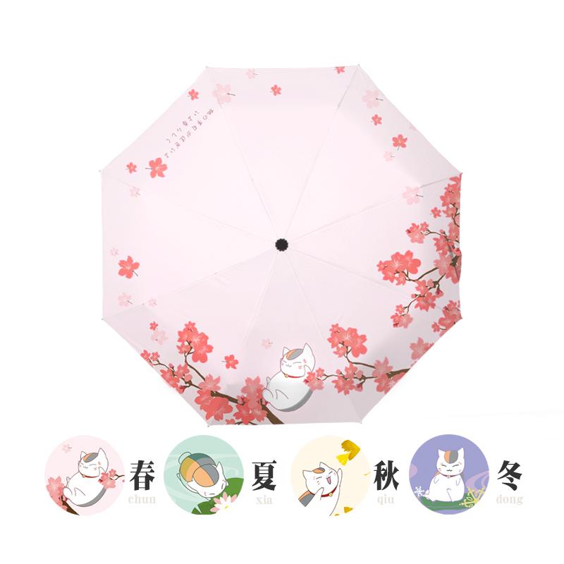 夏目友人帐猫老师折叠晴雨两用防晒遮太阳伞生日礼物二次元周边