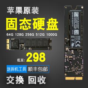 苹果笔记本电脑原装固态硬盘1466 A1502 A1398 128G 256G 512GB