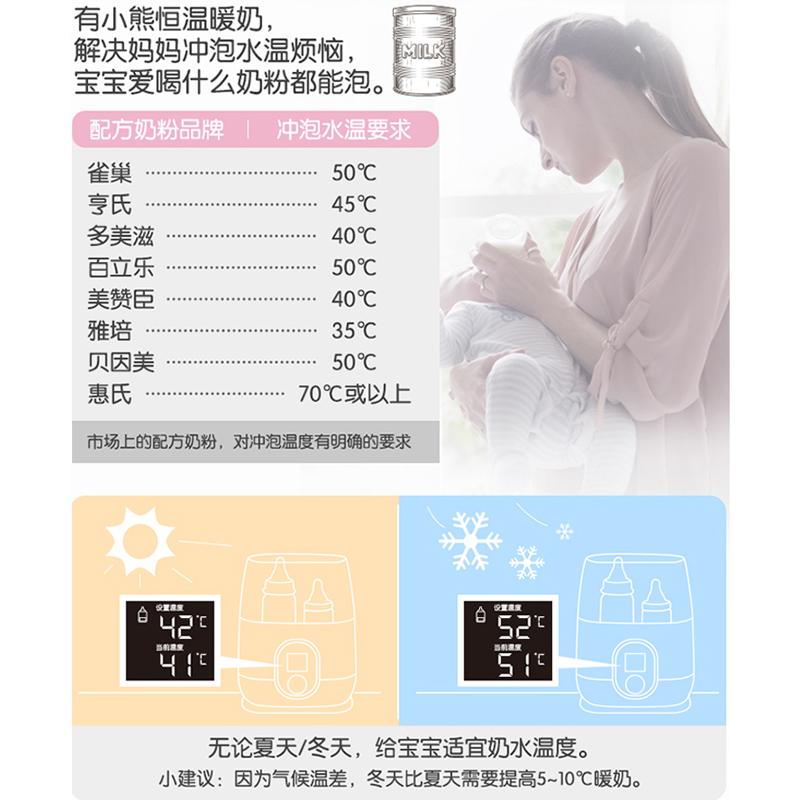 小熊温奶器消毒器二合一热奶器恒温智能保温婴儿暖奶器冲奶粉自动