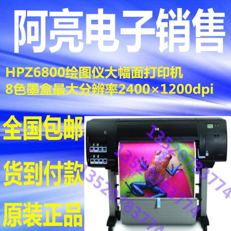 惠普HPZ6800绘图仪大幅面打印机8色墨盒最大分辨率2400×1200dpi