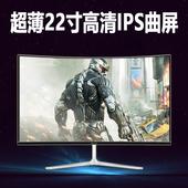 IPS 宽屏 曲屏 显示器 大特卖 液晶 全新 22寸 超薄 24寸高清图片
