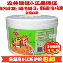 包邮 2.25kg 25片 安井 江浙沪皖 面饼 家庭装 原味葱香味 手抓饼