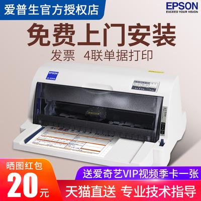爱普生LQ-615KII针式打印机全新专用税控增值税发票据开票发货出库单连打