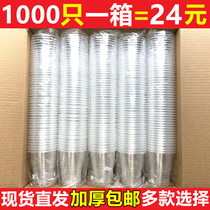 Disposable Cup plastic cup transparent cup thickened air cup household Disposable water Cup 1000 plastic cup whole box