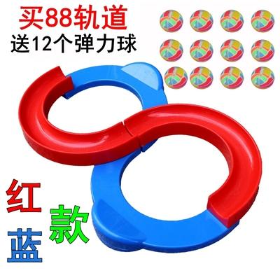 包邮88轨道注意力训练幼儿园手眼协调自闭症儿童感统训练器材玩具