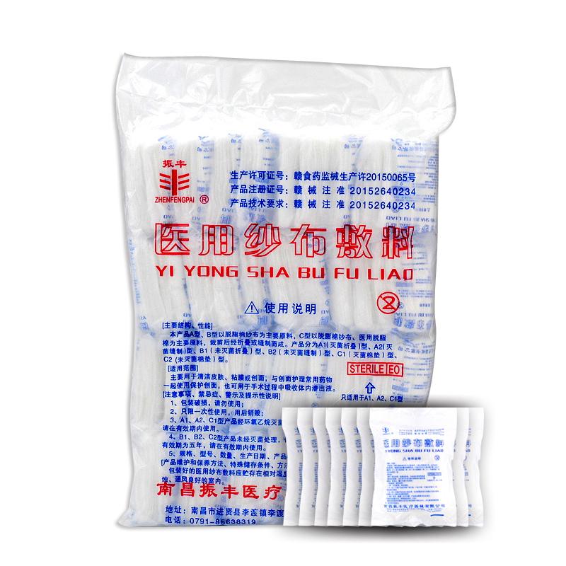 医用纱布块片无菌脱脂婴儿清洁灭菌消毒一次性敷料5*7*8层400片