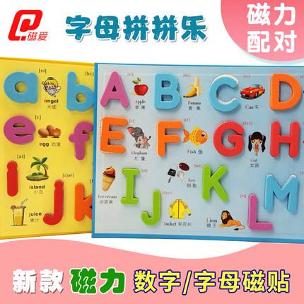 磁性数字字母拼图拼版 早教男女孩益智宝宝玩具儿童1-2-3-4-5岁
