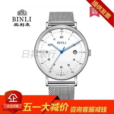 BINLI/瑞士宾利手表大表盘时尚潮流男表防水石英休闲男学生表8045双十二