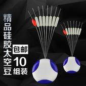 竞技进口7+1太空豆铅皮漂座 套装硅胶圆柱形垂钓用品钓鱼具配件
