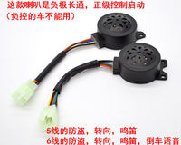 Electric car three-in-one speaker / anti-theft / steering / tricycle reversing voice 6 line / 5 line simple Kaber