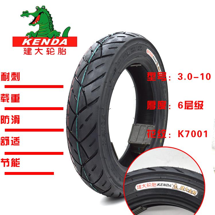 建大轮胎电动车