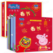 Piggy page, the new year's animation story book boxed, what page is 0-3-4-6 year old kindergarten baby book peppa pig children's early education enlightenment picture book pink pig Peggy cartoon sticker movie around the same name