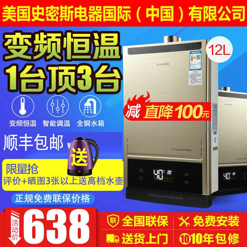 平衡式燃气热水器天然气