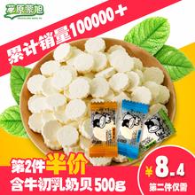 草原正宗奶片糖儿童高钙奶酪零食 奶片内蒙古特产干吃牛奶贝500g