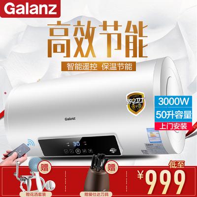 Galanz/格兰仕 ZSDF-G50E069T家用电热水器遥控速热储水式50升销量排行