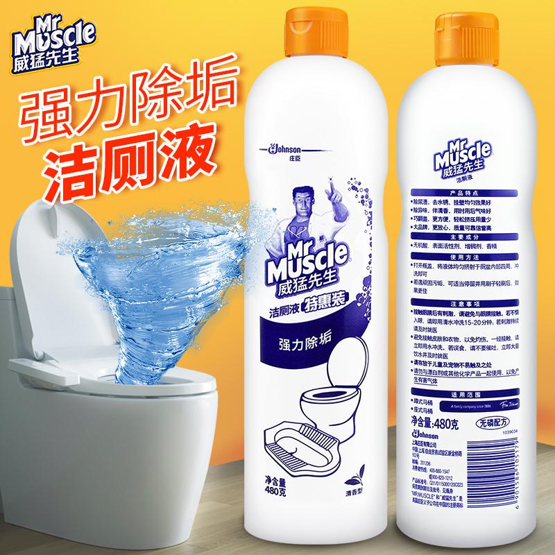 威猛先生洁厕灵马桶清洁剂强力除尿垢洁厕液家用清香型480g*2瓶