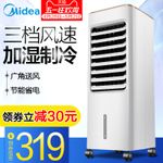 美的蒸发式冷风扇单立式摆风空调家用大风量静音迷你小空调AAB10A