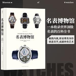后浪 名表博物馆 世界名表鉴赏书 列举102款钟表设计与制造的细节知识赏析 世界名表艺术品鉴赏 劳力士 百达翡丽等
