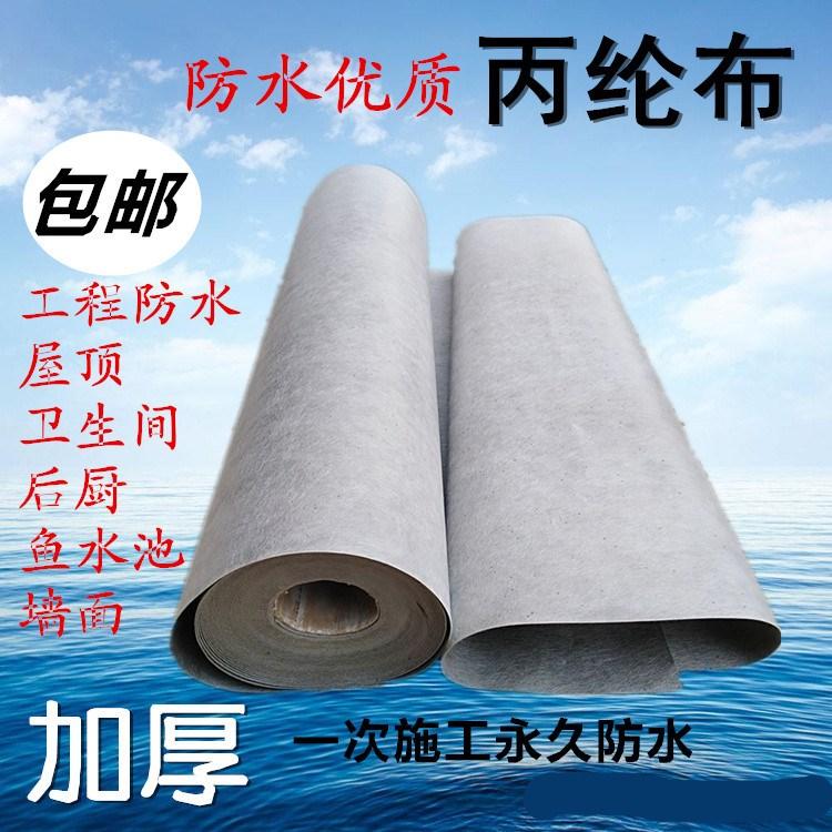 防水建材丙纶布