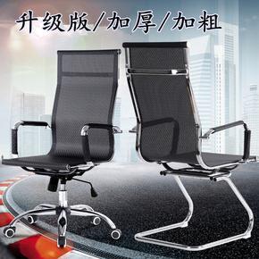 弓形办公椅电脑椅会议椅网布皮衣转椅现代简约办公室人体工学椅子