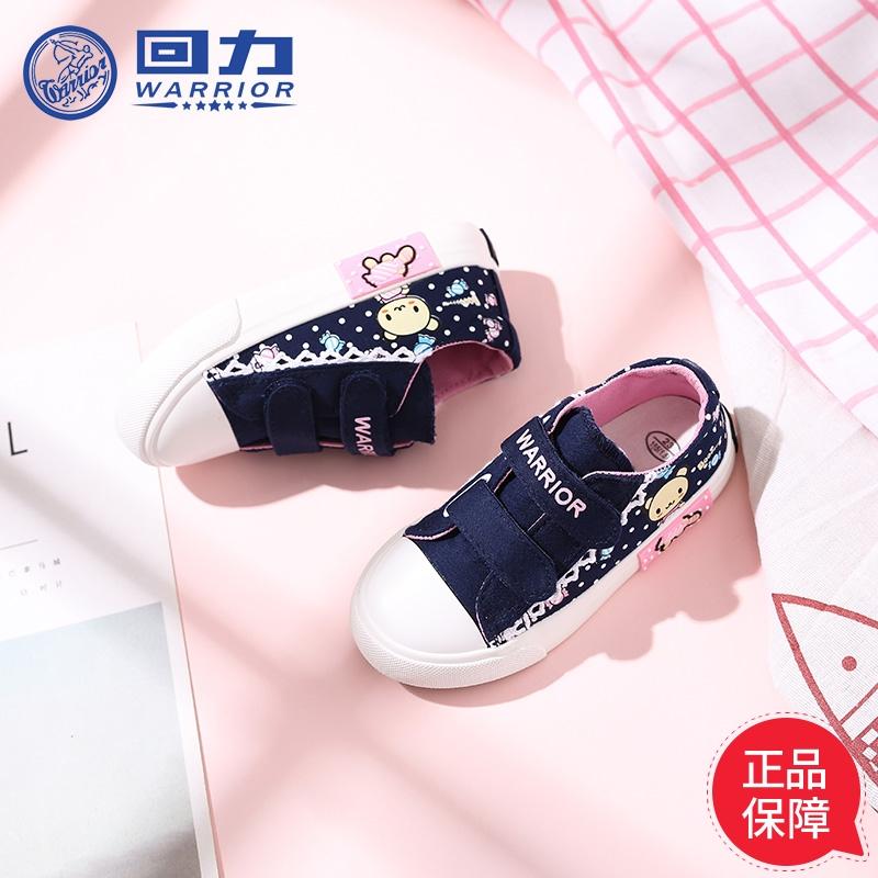 回力宝宝小童帆布鞋女童1-2-3一5岁潮防滑女宝软底幼儿园春秋鞋子