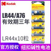 柯达LR44纽扣碱性电池AG13 L1154 357a A76 SR44电子手表1.5V玩具遥控器游标卡尺扣式小电池十粒通用小米圆形