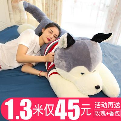 哈士奇公仔送女友大号狗狗熊毛绒玩具布娃娃玩偶可爱睡觉抱枕女孩