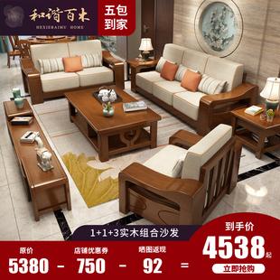 全实木沙发组合客厅家具123组合现代中式沙发大小户型木沙发经济