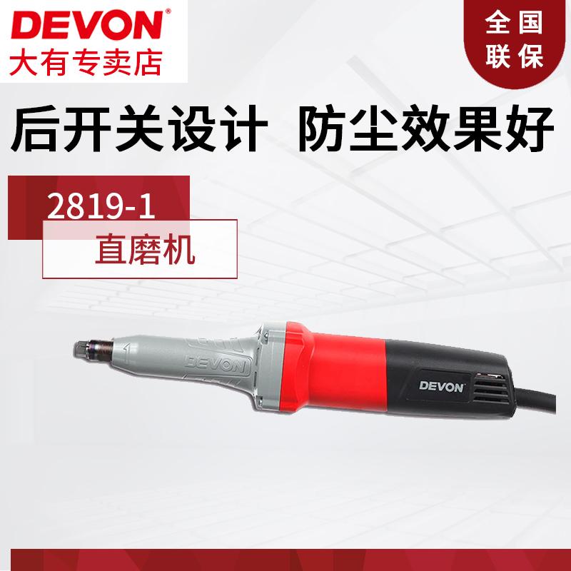 原装正品DEVON大有电动工具2819-1 25mm直磨 雕刻打磨 后开关