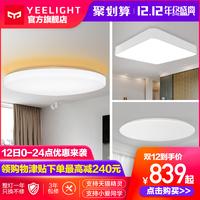 Yeelight智能LED吸顶灯套装 简约现代大气客厅 支持天猫精灵语音