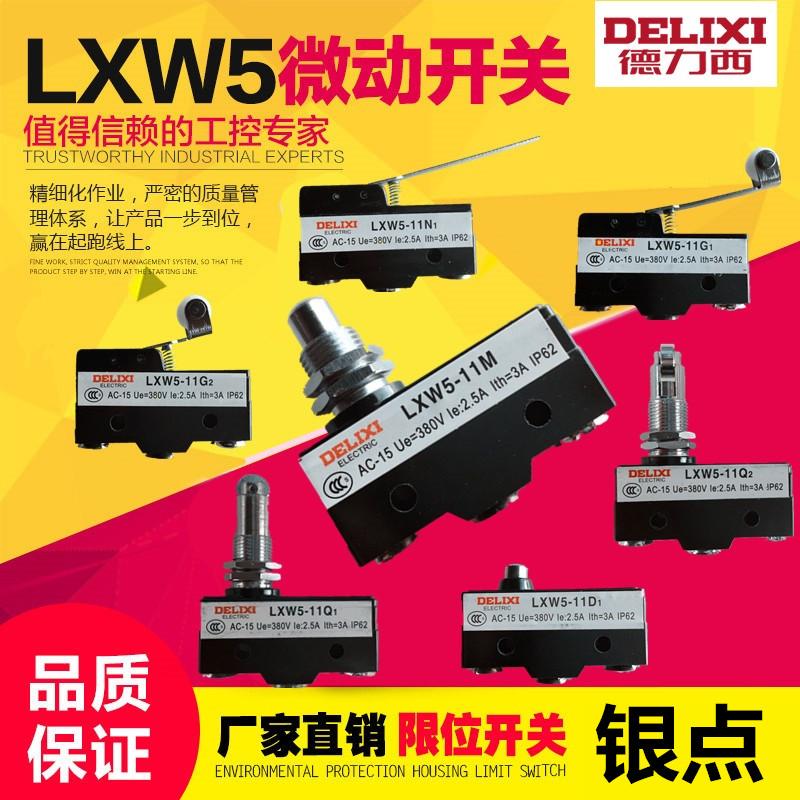 lxw5-11m微动开关