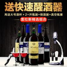 雷拉斯原瓶进口红酒 红酒整箱 6瓶干红葡萄酒组合装 送快速醒酒器
