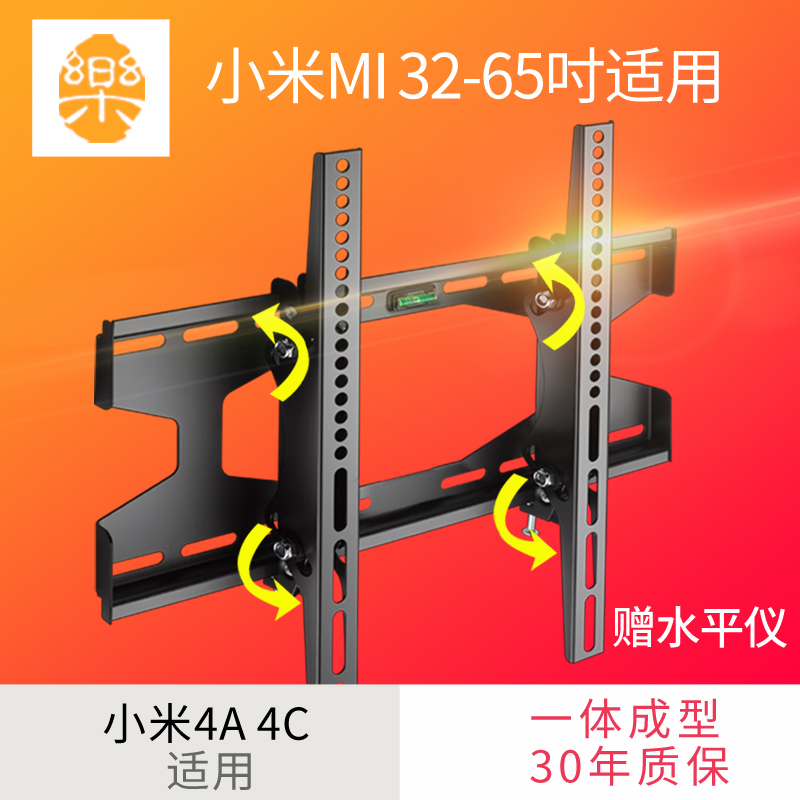 小米液晶電視機壁掛架支架子掛墻上4A 4C 32 43 48 49 55 60英寸